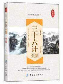 三十六计全鉴(典藏版)