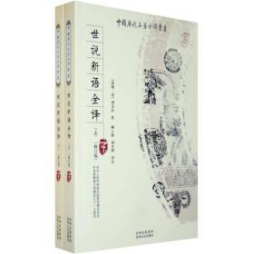 中国历代名著全译丛书:世说新语全译(上下)