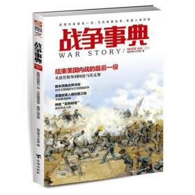 战争事典.041.美国内战最后一役·万历明缅战争·英国入侵印度