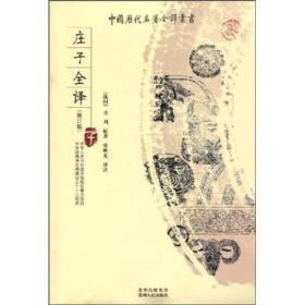 中国历代名著全译丛书(修订版):庄子全译