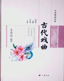 王季思推荐古代戏曲/名家解读经典系列丛书