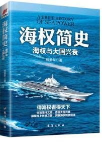海权简史:海权与大国兴衰(附赠作者签名的辽宁舰手绘海报)