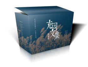 充闾文集(典藏版)(套装共21册)