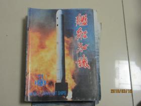舰船知识1995.11