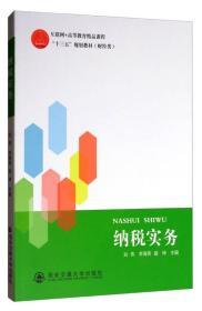 """纳税实务/互联网+高等教育精品课程""""十三五""""规划教材(财经类)"""