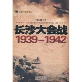 [社版]话说中国抗战史:长沙大会战1939-1942