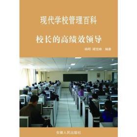 @最新学校与教育系列丛书——学校的高绩效领导