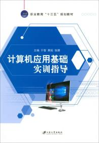 """计算机应用基础实训指导/职业教育""""十三五""""规划教材"""