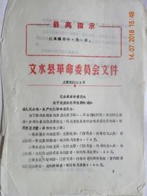 山西省文水县革命委员会关于规定农村房租费的通知(1971年)