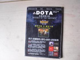 DOTA完全攻略宝典 魔兽争霸III:冰封王座 远古的守护【无盘】  AC225