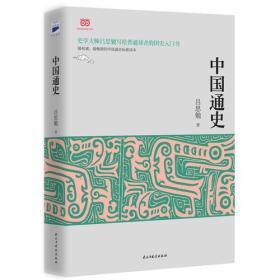 中国通史 9787513905039