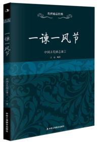 传世励志经典:一谏一风节(中国古代励志谏言)
