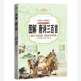 白话彩图典藏版:图解 唐诗三百首