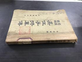 民国 菊隐丛谭 吴佩孚将军传 中华书局印行