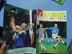 意大利足球(第17期)