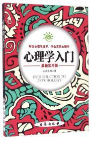 心理学入门(最新实用版)