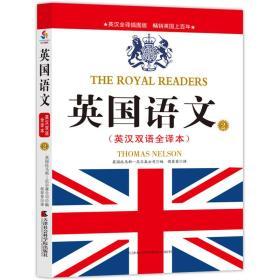 英国语文 : 英汉双语全译本. 2