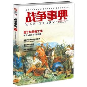 战争事典:042:042:维京人征服英格兰·唐代吐蕃简史·莫卧儿皇位之争