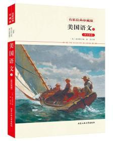 美国语文3(英汉双语)