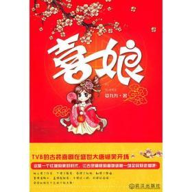 喜娘 晏九九 武汉出版社 1900年01月01日 9787543054769