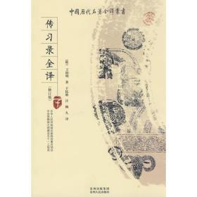 中国历代名著全译丛书:传习录全译(编码:19085653)(别再进)