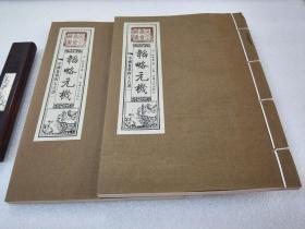 《韬略元机》(墨香斋藏书) 甘肃文化出版社 线装2册全