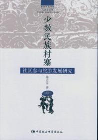 少数民族村寨社区参与旅游发展研究/贵州师范学院人类学文库