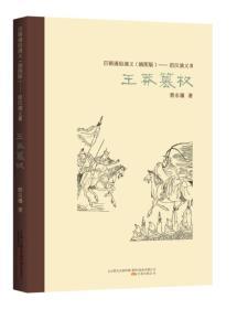 历朝通俗演义(插图版):前汉演义(3)·王莽篡权