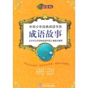 中华少年经典阅读书系(专色注音版)---成语故事/新