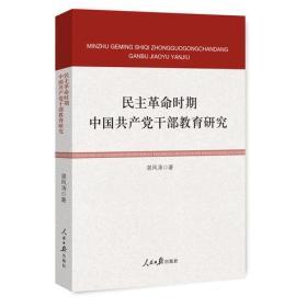 民主革命时期中国共产党干部教育研究