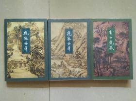 三联版《飞狐外传》《雪山飞狐》  两种三册全  均为一版一印 线锁装帧   保正版