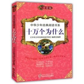 中华少年经典阅读书系(专色注音版)---十万个为什么/新