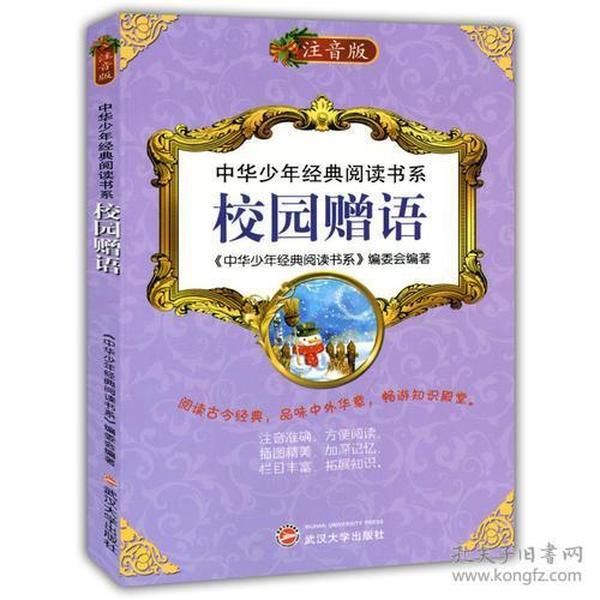 中华少年经典阅读书系(专色注音版)---校园赠语