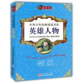 中华少年经典阅读书系(专色注音版)---英雄人物/新