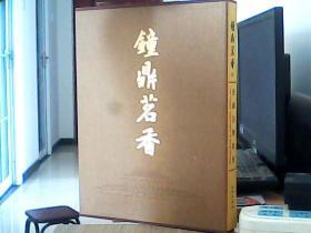 钟鼎茗香(四):世襄旧物新赏【硬精装 带函盒 书重4.4斤】