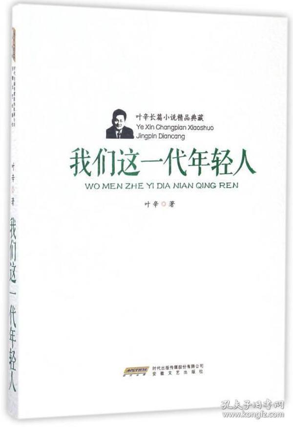 叶辛长篇小说精品典藏:我们这一代年轻人