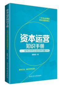 资本运营知识手册:如何让你的企业实现利润最大化