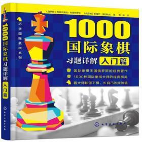 1000国际象棋习题详解