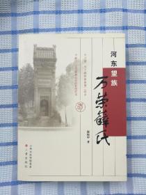 河东望族:万荣薛氏
