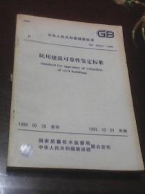 民用建筑可靠性鉴定标准: 中华人民共和国国家标准GB50292-1999(1999年05月28日发布  1999年10月1日实施 中国建筑工业出版社)