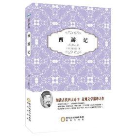 阳光阅读名著阅读课程化丛书:西游记