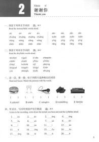 HSK标准教程-练习册-1-随书附赠MP31盘