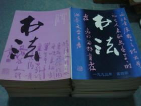 《书法》双月刊 1986年-2000年 连续15年全 90册 上海书画出版社 私藏 品佳 书品如图