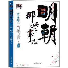 二手 明朝那些事儿(增补版)1-9全套9本 当年明月著 北京联合出版公司