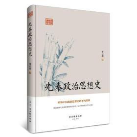 先秦政治思想史(堪称中国政治思想史的不朽经典)