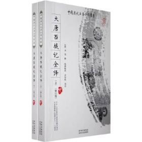 大唐西域记全译(上下)
