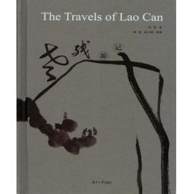 The Travel of Lao Can 老残游记
