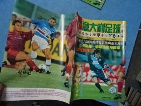 意大利足球(第18期)