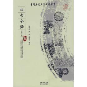 中国历代名著全译丛书(修订版):四书全译