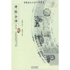 中国历代名著全译丛书(修订版):诗经全译